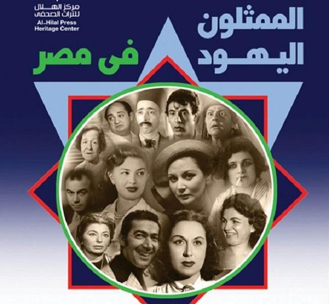 """كتاب """"الممثلون اليهود في مصر""""، ويظهر على غلافه صورة جمال رمسيس"""