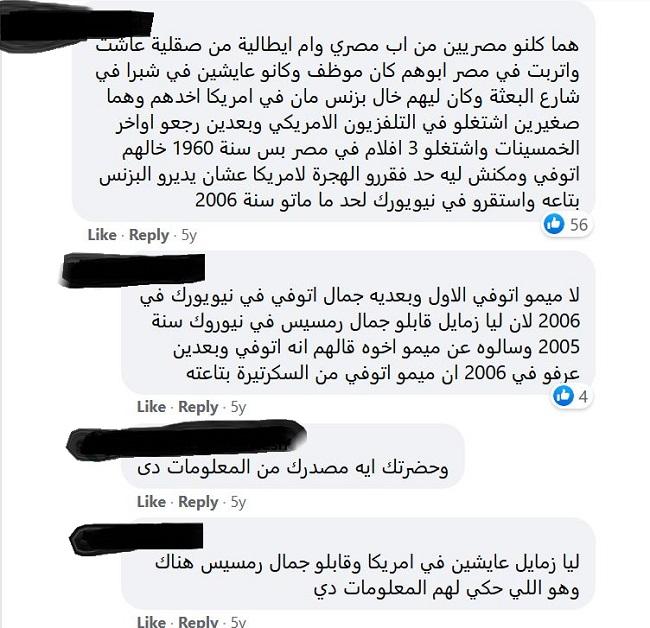 التعليقات التي عثرنا عليها على فيسبوك ويرجع تاريخها إلى 5 سنوات مضت