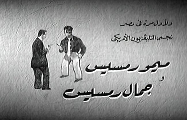 أسماء ميمو وجمال رمسيس كما ظهرت على تتر فيلم إسماعيل ياسين بوليس سري